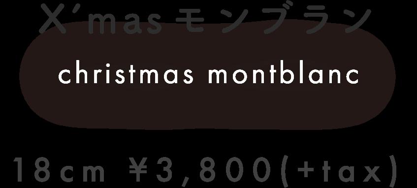hristmas montblanc